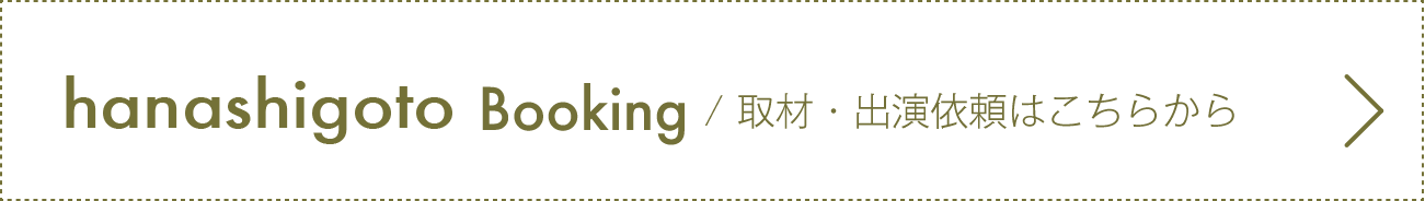 hanashigotoフラワーデザイナーの紹介