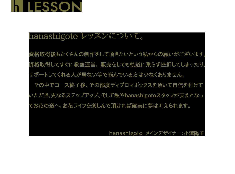 hanashigoto lesson