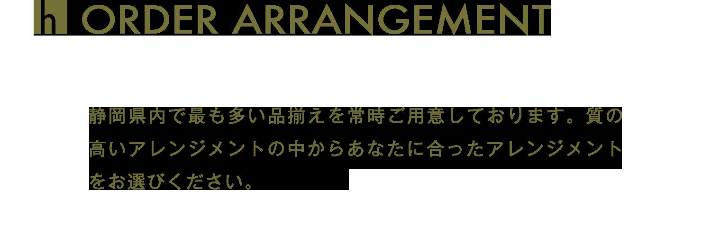 hanashigoto order